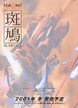 Ikaruga_arcade_flyer